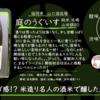 【火曜日の辛口一杯】庭のうぐいす 純米北嶋 山田80【FUKA🍶YO-I】