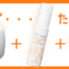 ヴァーナル 親子洗顔石鹸 お試し980円2個セットキャンペーン 口コミ・効果 大人のたるみ毛穴・毛穴の黒ずみ角栓ケア