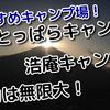 キャンプ場レビュー!!ふもとっぱらキャンプ場 & 浩庵キャンプ場魅力は無限大!
