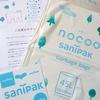 サニパック『環境配慮型ゴミ袋 nocoo(ノクー)』
