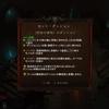 【Diablo3】バーバリアン「荒地の憤怒」セットダンジョン攻略