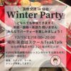 12/15 WINTER PARTY 国際交流in仙台