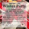 12/15 WINTER PARTY 国際交流in仙台