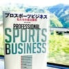 プロスポーツビジネスのキャリアを考える