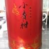 陳皮プーアル茶