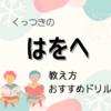 【1年国語】くっつきの「はをへ」分かりやすい教え方【プリント】