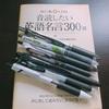 書きやすいボールペンをランキングでまとめてみた