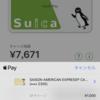 【失敗談】Apple PayでのSuicaチャージ のつもりが、単なるSuicaアプリチャージをしてました(のでその分の利用額はキャンペーン対象から外れてしまった失敗談)
