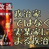 【書評】政治家ではなく、実業家による政治『東京改造計画』