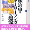 手塚治虫=ストーリーマンガの起源/竹内一郎
