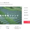 クラウドバンク/太陽光発電ファンド第1301号に新規投資申し込み(2019年11月)
