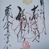 【京都】豊国神社【限定御朱印】