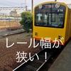レールの幅は762㎜!新幹線・近鉄のレール幅の半分の路線に乗車 近鉄全線+α制覇の旅Part10