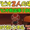 かぜぬけるトンネル キノピオ2人の場所  (キノピオ救出率100%)【ペーパーマリオオリガミキング】 #55