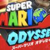Nintendo Switchソフト『スーパーマリオ オデッセイ』 感想