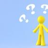 日常生活、世の中の素朴な疑問!面白いことからどうでもいいことまで