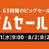 Amazonタイムセール祭り開催!8/2まで!