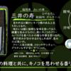 【木曜日の季節物】Raifuku SP【FUKA🍶YO-I】