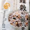 業務スーパー 雑穀ご飯の素