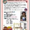 虐待サバイバーが、Power to the Children 2018 in Osakaに行ってきたレポ