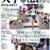 2月5日号砲!丸亀ハーフマラソンを制するのは一体、誰になるのか?