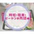 nanapiの簡単レシピを応用したピーマンの肉詰めの作り方