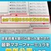 【4億8000万円】