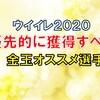 レベマ総合値92!ニコラ・ぺぺ!有能金選手紹介!【ウイイレ2020】【ウイイレアプリ】