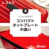 BRUNOとレコルト【コンパクトホットプレートの違い】