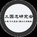 三国志研究会(全国版)