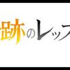 NHK奇跡のレッスン「陸上・長距離」☆20200911