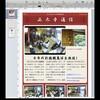 正太寺通信、2年ぶりの発行!(明日)