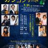 7/31(金)閉店時間のお知らせ
