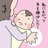 手を伸ばす【生後7カ月】