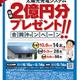 太陽光発電プレゼントキャンペーン開催!