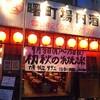 北海道ツーの予行演習!? 浜焼き食べて海鮮に慣れておこう♪