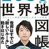現代の魔法使い 落合陽一【本】