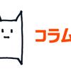 【コラム・アート】豊田市におけるトリエンナーレ開催の意義/石黒秀和 2019.8特集