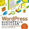 【書評】WordPress はじめてのデザイン&カスタマイズ入門