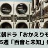 NHK朝ドラ「おかえりモネ」第15週「百音と未知」感想