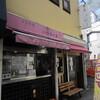 コロッケのハクライ屋で買ってみたよ(コロッケ)桜木町駅周辺グルメ情報口コミ評判