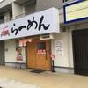 南大阪 熊取 らーめん屋「麺虎らーめん」がとっても美味いし、オモロイお店!その理由とは!?