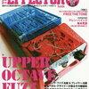 「The EFFECTOR BOOK Vol.42」!発売!!オクターブファズ特集です!