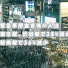 緊急事態宣言後の人出、東京駅、渋谷駅で38%減少、新橋駅で36%減少
