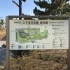 【二子玉川公園】汚れたくないママ必見!大人も楽しめる公園レポ〜2歳児公園遊び〜