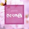 3月27日『さくらの日』日本人に愛される花