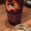 東洋美人、純米大吟醸ASIAN BEAUTYの味。