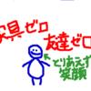 移住する前に「日本で」友達をつくるのが海外移住のカギ!