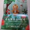 【11/10】 イオン東北×キューピー とら年キューピーキャンペーン【バーコ/はがき】