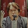 日琉同祖論から沖縄独立論へ。---(下へ続く。続きを読みたい人は、ここをクリック。)